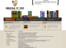 Школа 700 СПб